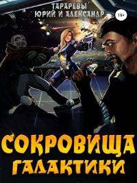 Cover Сокровища галактики