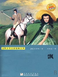 Cover 世界少年文学经典文库:飘(Treasury of Juvenile Literature: Anne of Green Gables: Gone with the Wind )