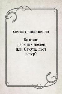 Cover Bolezni nervnyh lyudej  ili Otkuda duet veter? (in Russian Language)