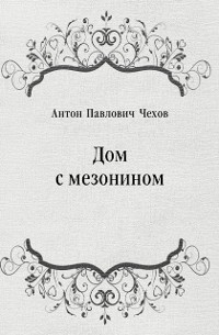 Cover Dom s mezoninom (in Russian Language)