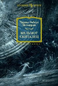 Cover Мельмот Скиталец