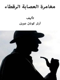 Cover مغامرة العصابة الرقطاء