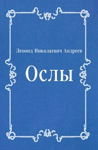 Cover Osly (in Russian Language)