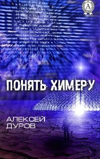 Cover Понять химеру