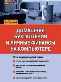 Cover Домашняя бухгалтерия и личные финансы на компьютере