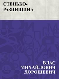 Cover Sten'ko-Razinshchina