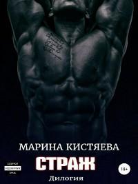 Cover Страж. Дилогия