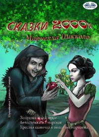Cover Сказки 2000х