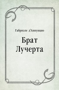 Cover Brat Lucherta (in Russian Language)