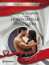 Cover Невероятная помолвка