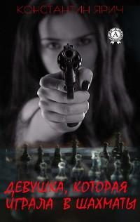 Cover Девушка, которая играла в шахматы
