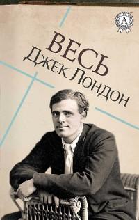 Cover Весь Джек Лондон