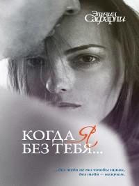 Cover Когда я без тебя... (сборник)