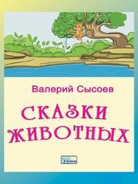 Cover Сказки животных. Сказки птиц и рыб