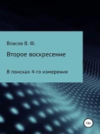 Cover Второе воскресение