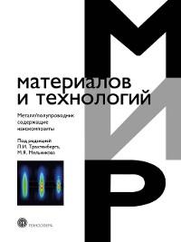Cover Металл/полупроводник содержащие композиты