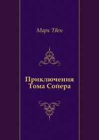 Cover Priklyucheniya Toma Sojera (in Russian Language)