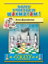Cover Хочу учиться шахматам!