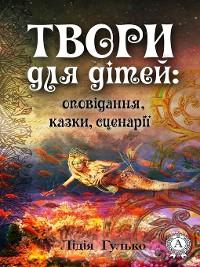 Cover Твори для дітей