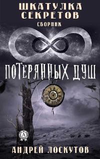 Cover 8 Потерянных душ Шкатулка секретов (Сборник)