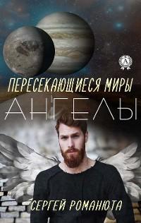 Cover Ангелы (Пересекающиеся Миры)
