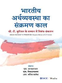 Cover Bhaarateey Arthavyavastha ka Sankraman Kaal