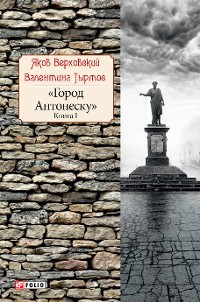 Cover Город Антонеску