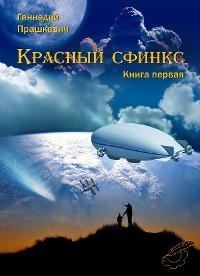 Cover Красный сфинкс