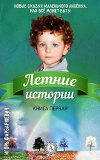 Cover Книга первая. Летние истории