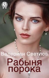 Cover Рабыня порока