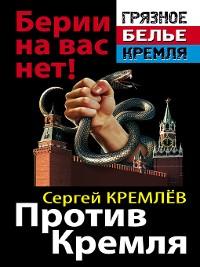 Cover Против Кремля. Берии на вас нет!