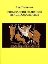 Cover Этимология названий птиц Палеарктики