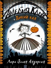 Cover Амелия Клык и Дикий бал