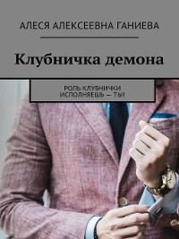 Cover Клубничка демона