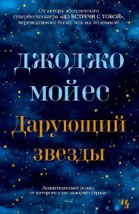 Cover Дарующий звезды