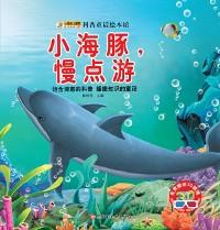 Cover Swim Slowly, Little Dolphin