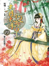 Cover 青青何盼草01