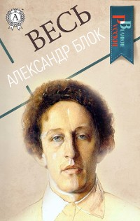 Cover Весь Александр Блок