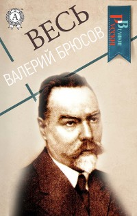 Cover Весь Валерий Брюсов