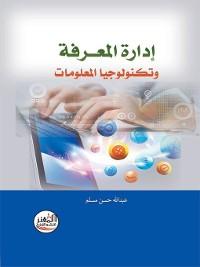 Cover إدارة المعرفة وتكنولوجيا المعلومات