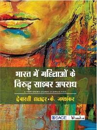 Cover Bharat Me Mahilaon ke Viruddh Cyber Apradh