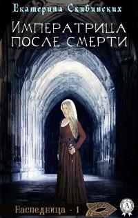 Cover Императрица после смерти (Наследница - 1)