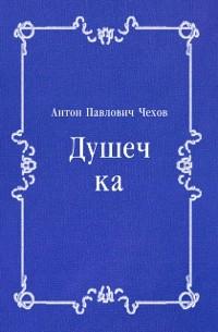 Cover Dushechka (in Russian Language)