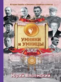 Cover От Бисмарка до Маргарет Тэтчер. История Европы и Америки в вопросах и ответах