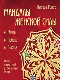 Cover Мандалы женской силы
