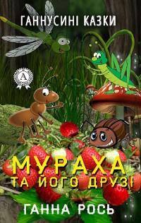 Cover Мураха та його друзі