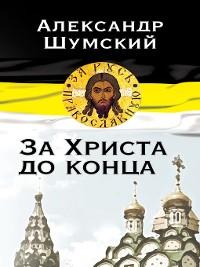Cover За Христа до конца