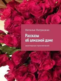 Cover Рассказы об алмазной даме. Авантюрные приключения