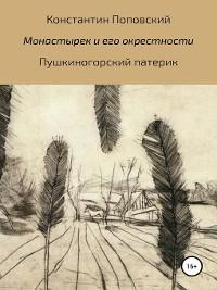 Cover Монастырек и его окрестности. Пушкиногорский патерик