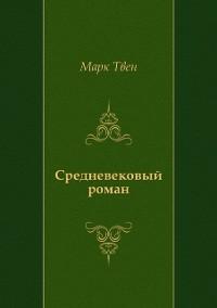 Cover Srednevekovyj roman (in Russian Language)